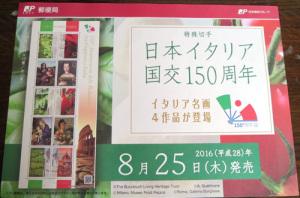 日本・イタリア国交150年記念切手